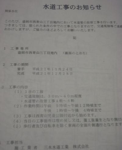 2009nov24_kouji