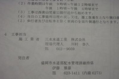 2009nov24_kouji2