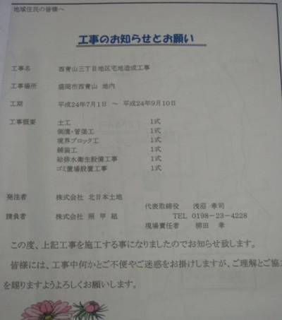 2012july3_asanuma