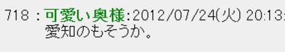 2012july25_2chkakikomi_2