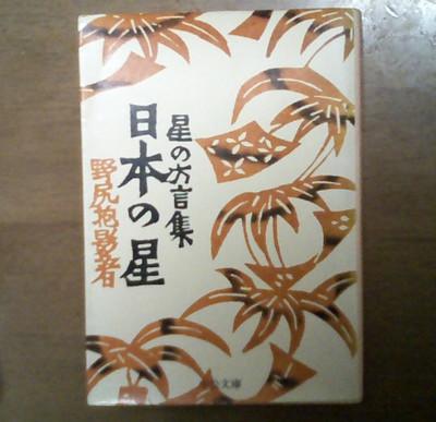 Nojirihouei